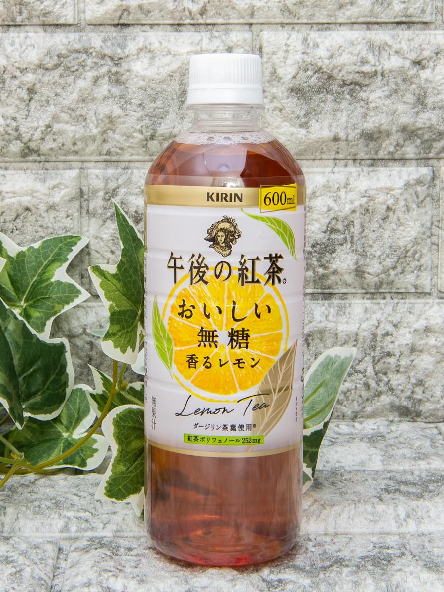 キリン 午後の紅茶「おいしい無糖 香るレモン」600ml