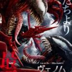 ヴェノムLTBC_日本版ポスター_VNM2_launch1sheet_fix_R