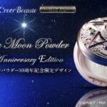 バンダイ ミラクルロマンス『美少女戦士セーラームーン』ミラクルロマンス シャイニングムーンパウダー 30th Anniversary Edition
