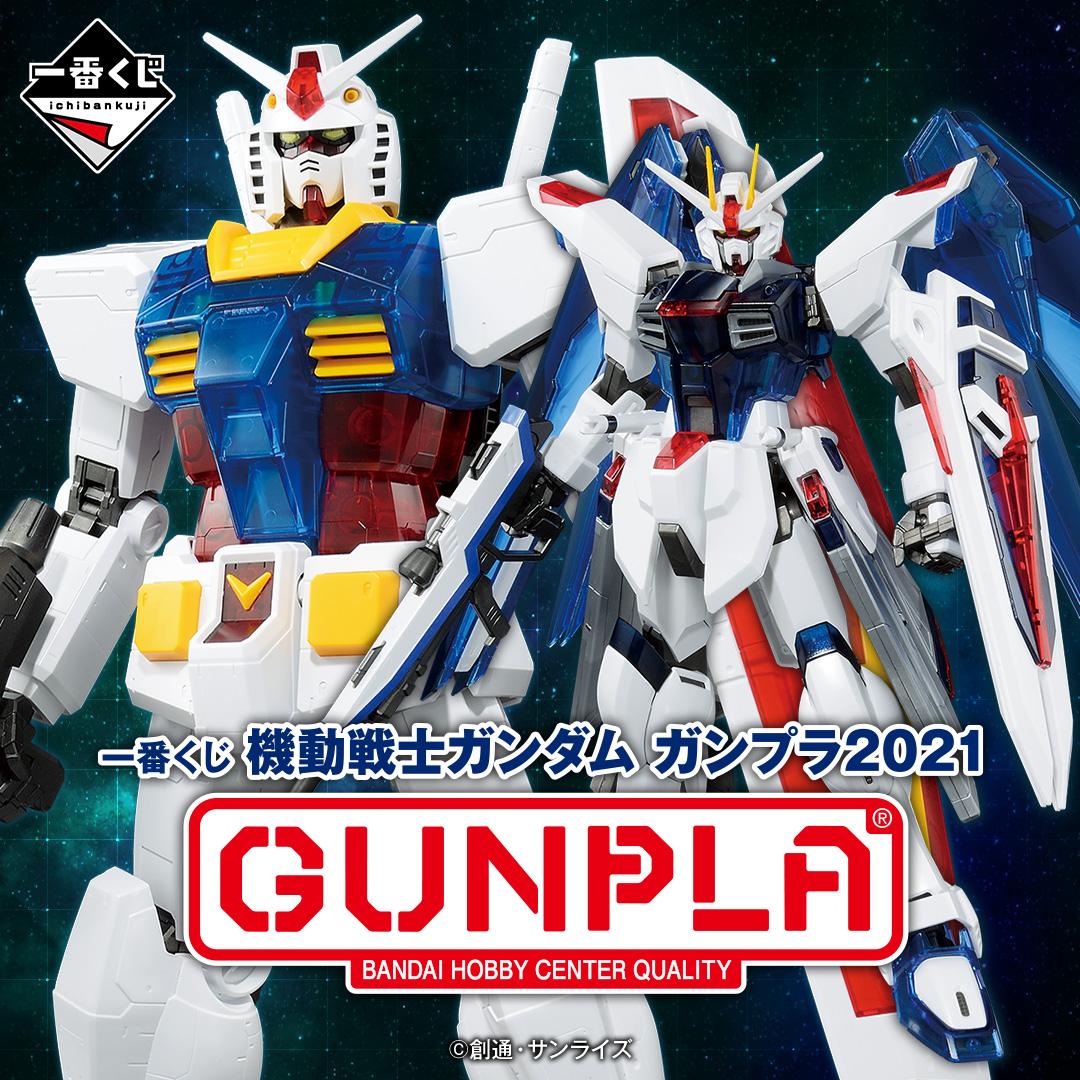 BANDAI SPIRITS 一番くじ 機動戦士ガンダム ガンプラ2021