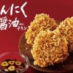ケンタッキーフライドチキン「にんにく醤油チキン」1