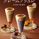 "Gong cha Tea Dessert ""クレームブリュレ"" メイン"