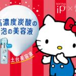 サンリオ×花王「SOFINA iP × ハローキティ」ベースケア セラム<土台美容液>