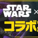 パズル&ドラゴンズ「STAR WARS(スター・ウォーズ)」コラボ
