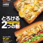 サブウェイ「クリーミーチキン サンド」「ピザ クリーミーチキン ~贅沢ポルチーニソース~」2