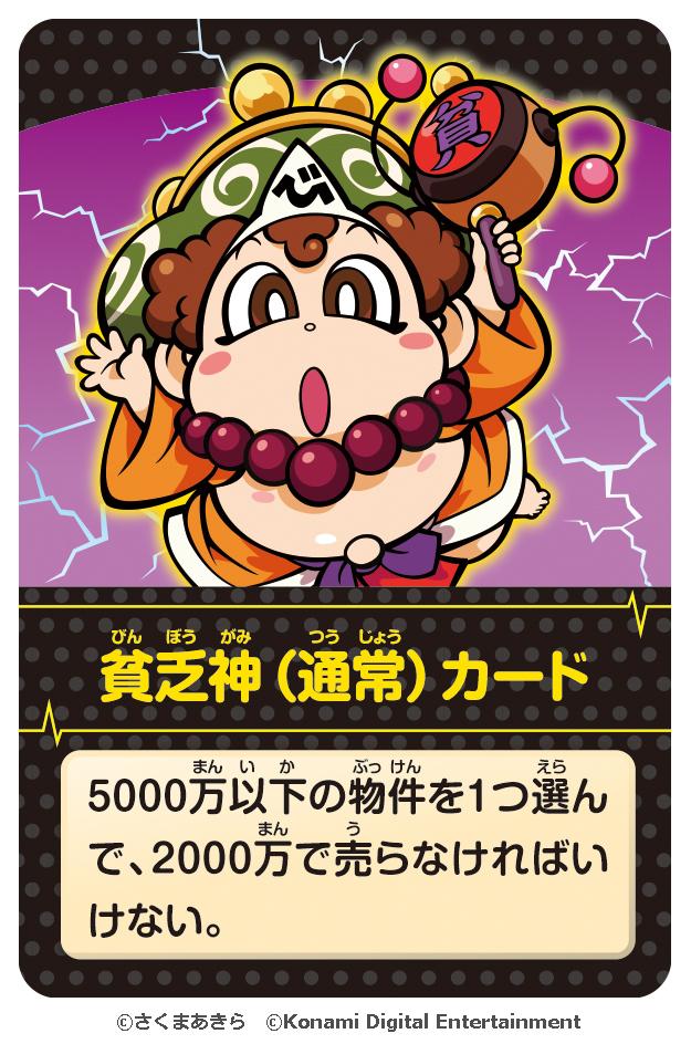 貧乏神カード