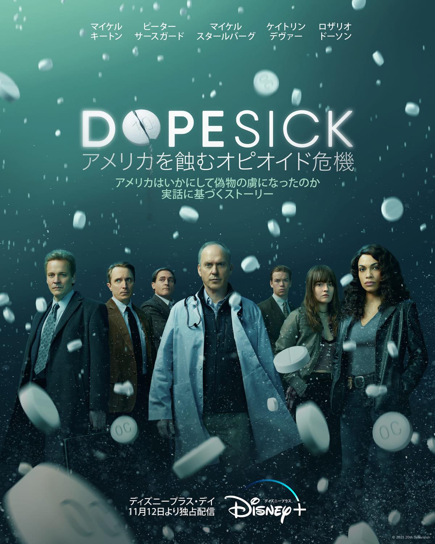『DOPESICK アメリカを蝕むオピオイド危機』キービジュアル