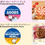 東京ディズニーリゾート公式インスタグラムアカウント