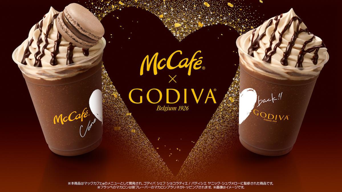 McCafé by Barista×GODIVA POP(横)