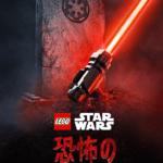 『LEGO スター・ウォーズ/恐怖のハロウィーン』キービジュアル