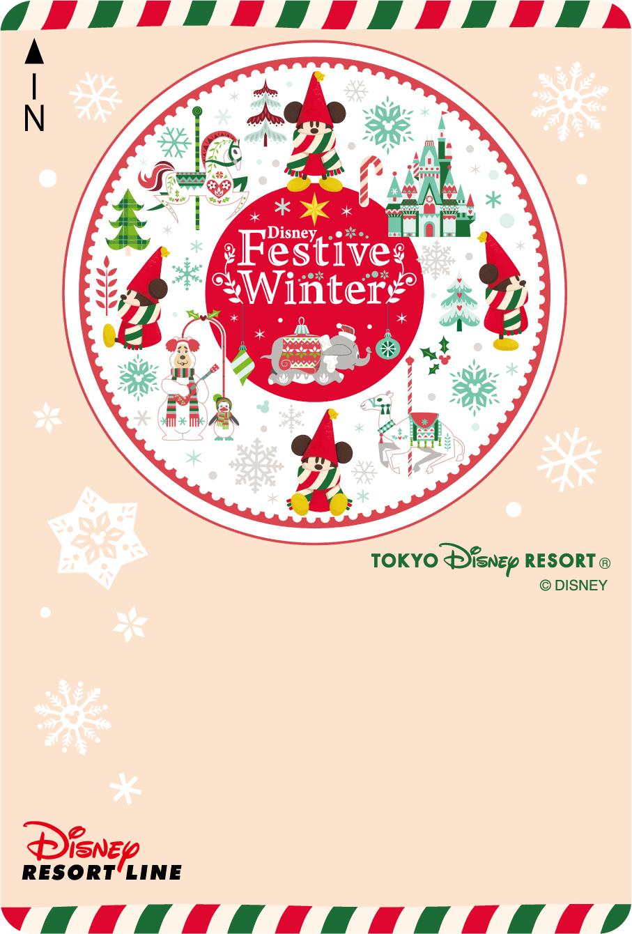 """ディズニーリゾートライン フリーきっぷ""""ディズニー・クリスマス2021""""【東京ディズニーリゾート】"""