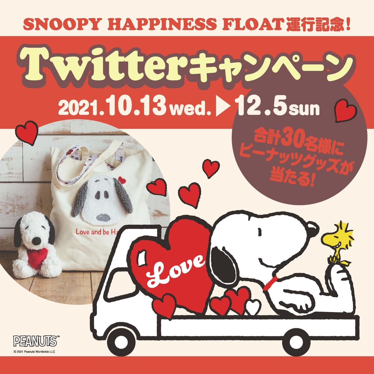 『SNOOPY HAPPINESS FLOAT 2021』Twitterキャンペーン