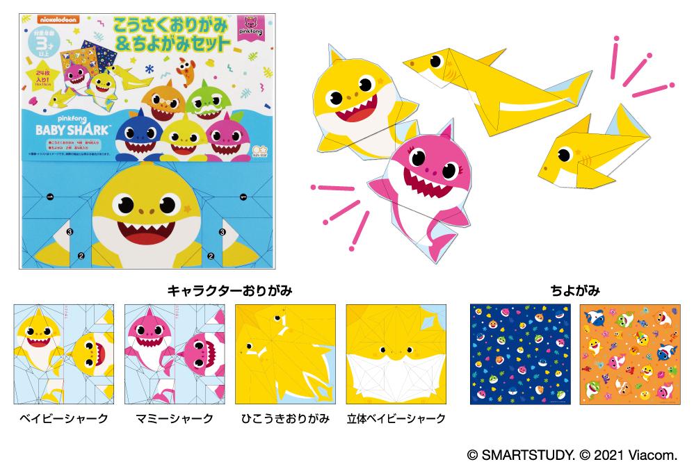サンスター文具『ベイビーシャーク・ダンス(Pinkfong's Baby Shark Dance)』『こうさくおりがみ&ちよがみセット』