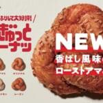 ミスタードーナツ『むぎゅっとドーナツ ローストアマニ』1