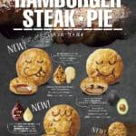 ハンバーグ・パイ