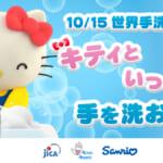 ハローキティ公式YouTubeチャンネル「手洗い啓発動画」公開