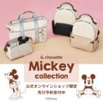 & chouette(& シュエット)ディズニー「ミッキーマウス」コレクション メイン