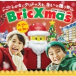 レゴランド・ジャパン・リゾート2021「ブリック・クリスマス」