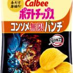 ポテトチップス 鬼滅の刃コンソメ無限パンチ3