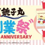 銚子丸「45th ANNIVERSARY創業祭」ポムポムプリンコラボレーション9